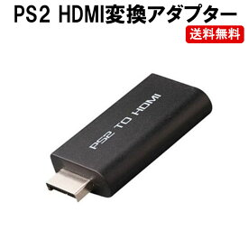 PS2 HDMI 変換 接続 プレステ2 ケーブル DM-白小プ