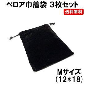 巾着 無地 3枚 Mサイズ(12*18) 巾着袋 巾着 ポーチ バッテリー 収納 アクセサリー 袋 指輪 袋 ネックレス 袋 DM-茶大封筒
