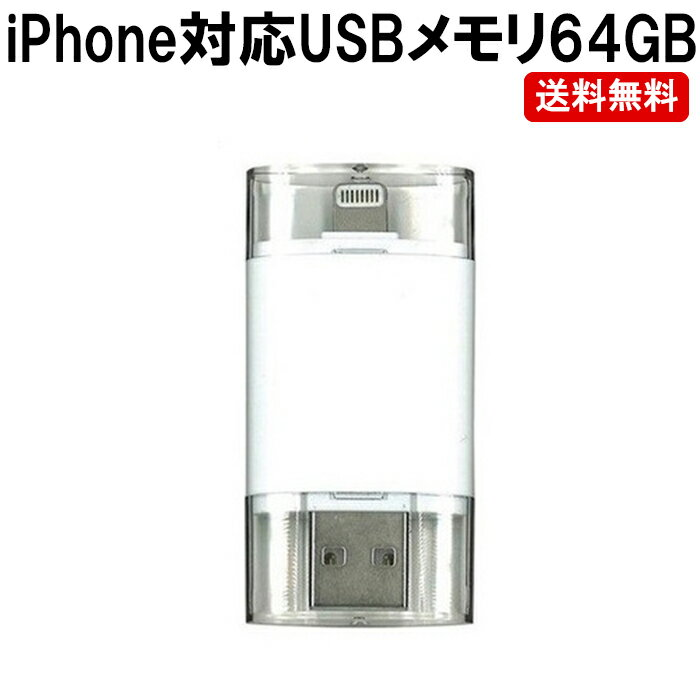 iPhone iPad usb メモリ 64GB アイフォン アイパッド メモリ 外内白小プ