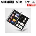 SIM カードケース SDカードケース sdカードケース マイクロsd tfカード ホルダー nano Micro ナノ マイクロ SIM カー…