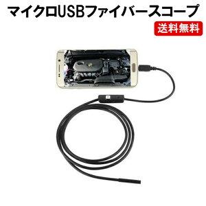 スマホ USB カメラ ファイバースコープ 3.5M Android アンドロイド マイクロUSB スコープ カメラ DM-その他