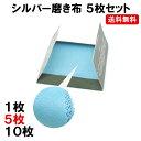 シルバークロス 5枚 銀磨き シルバー磨き クロス ジュエリークロス 銀製品 お手入れ 定形内
