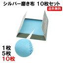 シルバークロス 10枚 銀磨き シルバー磨き クロス ジュエリークロス 銀製品 お手入れ DM-白中封筒
