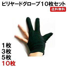ビリヤード グローブ 3本指 10枚 ビリヤード用品 伸縮 手袋 キュー ボール DM-白中封筒