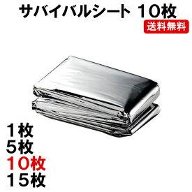 サバイバルシート 10枚 防災用品 防寒 保温シート 地震対策 毛布 寝袋 DM-茶大封筒