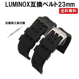 LUMINOX ルミノックス ベルト バンド 交換 23mm 3050 3051 3081 3151 8821 8823 8826 工具付属 互換品 DM-白小プ