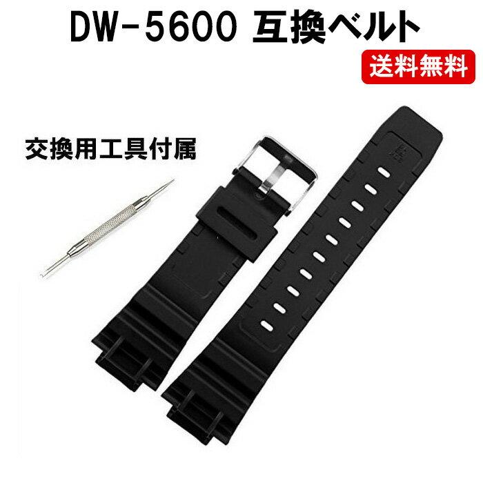 G-SHOCK ベルト 交換 DW-5600 DW-5700 DW-6900 GW-M5610 Gショック DM-白小プ