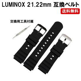 LUMINOX ルミノックス ベルト バンド 交換 3400.038(ベルト幅22mm)適合 NAVY SEAL 3000 3900 3100 F-117 NIGHTHAWK 定形内