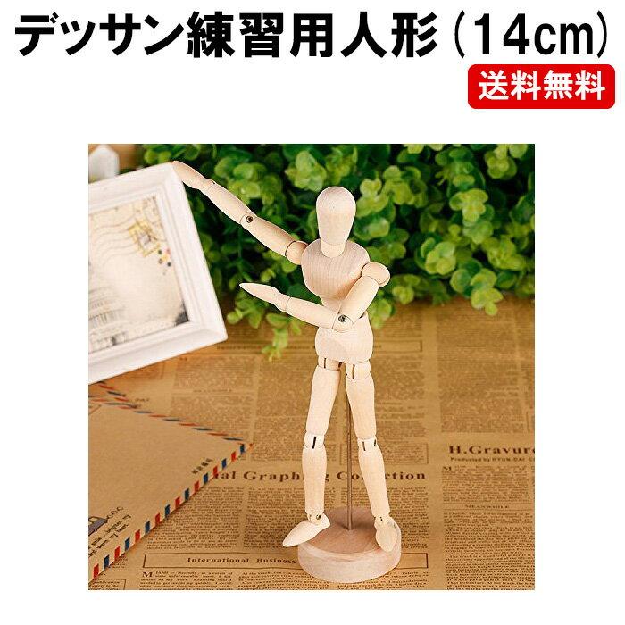 インテリア デッサン 人形 14関節で多彩なポーズが可能! DM-白小プ