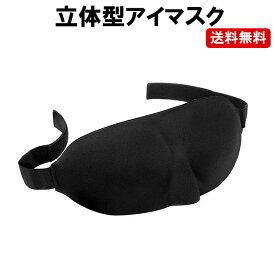 立体型アイマスク 安眠マスク ブラック 疲れ目 癒しマスク ダイエット 健康 健康グッズ 安眠グッズ アイマスク 送料無料 ポイント消化 定形内