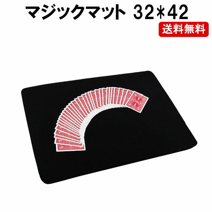 クロースアップマット 32*42 マジック マット トランプマジック 用品 手品用品 DM-茶大封筒