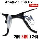 メガネ 鼻パッド シリコン 8個 メガネずり落ち防止 パッド 鼻あて メガネ 透明 痛み防止 定形内