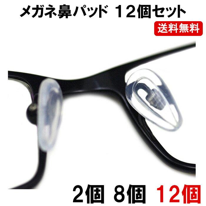 メガネ 鼻パッド シリコン 12個 メガネずり落ち防止 パッド 鼻あて メガネ 透明 痛み防止 定形内