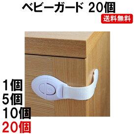 ベビーガード ドア 20個 ドアロック 引き出し ストッパー 赤ちゃん 子供 指挟み ケガ防止 安全 DM-茶大封筒