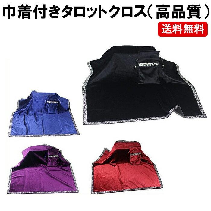 タロットクロス 高品質 タロットカード クロス 巾着付き DM-茶大封筒