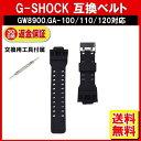 G-SHOCK ベルト 互換 G-8900 GLS-8900 GR-8900 GW-8900 GD-100 GD-110 GD-120 GA-100 GA-110 GA-120 GA-150 GA-200 GL…