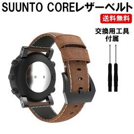 Suunto Core スント コア 交換 バンド ストラップ スント コア レザー 高級 TPU 腕時計 交換ベルト DM-白中封筒