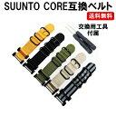 Suunto Core スント コア 交換 バンド ストラップ スント コア ソフト 高級 TPU 腕時計 交換ベルト DM-白中封筒
