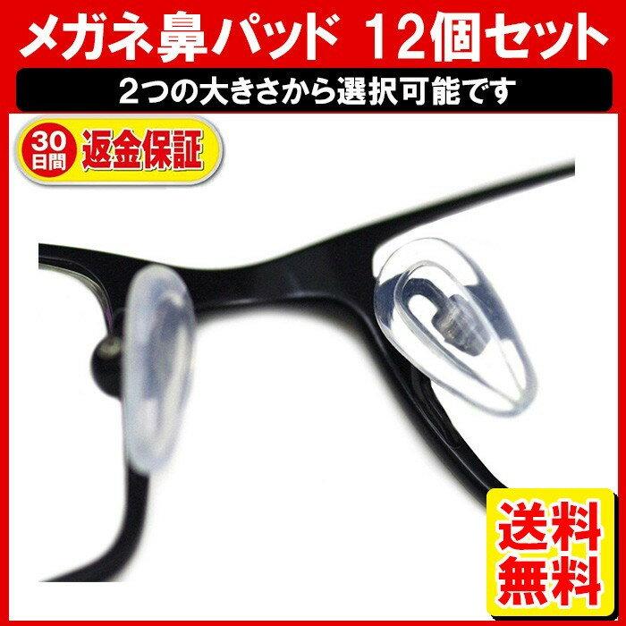 メガネ 鼻パッド シリコン 12個 メガネずり落ち防止 パッド 鼻あて メガネ 透明 痛み防止 ML