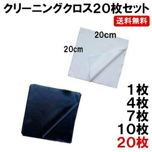 メガネ拭き 20cm*20cm 20枚 眼鏡拭き クリーニングクロス スマホクリーナー DM-茶大封筒