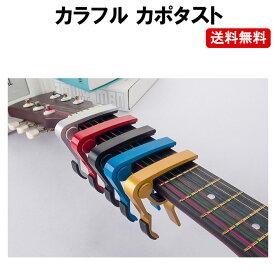 カポタスト アコースティックギター カポ ワンタッチ 装着簡単 スピーディー 軽量 コンパクト クラシックギター フォークギター エレキギター ウクレレ DM-白中封筒