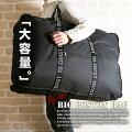 【即納】大きいバッグ最大74cmの大きめのトートバッグ、引越し、アウトドア、多くの荷物を運ぶ時に最適なトート布団、シーツの収納も可能BFI--815ビックトートトートバッグバックカバン鞄ボストン引越し用バッグ営業用バッグ防災バッグ