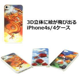 【即出荷】iPhone4s iPhone4 カバー ケース 軽量 3デザインの3D仕様の使いやすい おしゃれ 男女兼用0 ソフトバンク iPhoneカバー アイフォン スマホ カバー ケース 1269 【あす楽対応】au softbank ウイルコムお出かけ 父の日 10個なら30%OFF