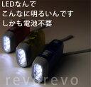 即出荷 3色 電池がいらない ランタン LEDライト 電池不要 手動蓄電式 ハンディライト 防災ライト 緊急時に備える必需品 蓄電式懐中電灯レッド、ブルー、イエロー 防災グッズ 懐中ライト 期間限定