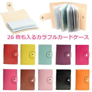 【即出荷 メール便希望なら、全国送料無料】15色 撥水仕様 26ポケット(名刺なら最大52枚収納可能) カードケース 軽量 カラフル 名刺ケース 名刺入れ カード入れ ユニセックスデザイン AZ-803