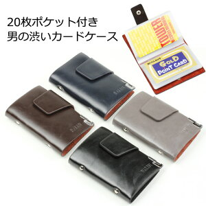 最短翌日届き!ラッピング無料還元中!【即出荷 メール便希望なら全国送料無料】5色 ダブルスナップ仕様 20ポケット(名刺なら最大40枚収納可能) カードケース メンズ レディース 名刺ケー