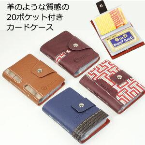 値下げしました!革のような 8デザイン ダブルスナップオリジナル仕様 20ポケット最大40枚収納可能 4デザイン カードケース メンズ レディース 名刺ケース 女性 名刺入れ カード入れ ポイン