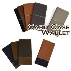 値下げ済!ラッピング無料還元中!【即出荷 メール便希望なら送料無料】オリジナル 9色 薄型 財布 革のような 2タイプ ステッチ バイカラー スリム 小銭入れ付き 11ポケット 薄い カードケ