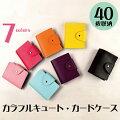 【新作】【即納】特殊レザー使用40ポケットカードケース名刺ケース