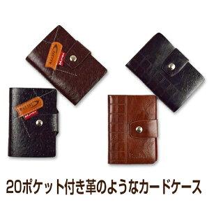 【即出荷 備考欄にメール便希望で送料300円】2デザイン4色 20ポケット 最大40枚収納可能 革のような カードケース 超軽量(約70g)メンズ レディース カード入れ ポイントカード クレジットカ