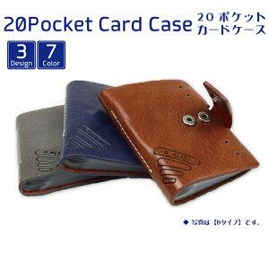 【即出荷 備考欄にメール便希望と記載で送料300円】7色 3デザイン 革のような カードケース 20ポケット (最大40枚収納可能)名刺ケース 軽量 女性 男性 男女兼用 ポイントカード クレジットカ