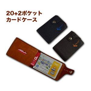 【即出荷 備考欄にメール便希望と記載で送料300円】3色 20+2ポケット 名刺なら44枚収納可能 革のような カードケース 軽量(約80g) 大容量 メンズ レディース カード入れ ポイントカード クレ