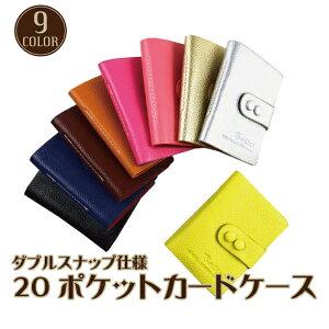 値下げしました!【即出荷 メール便希望なら送料300円】革のような カードケース 9色 20ポケット(名刺なら最大40枚収納可能)ダブルスナップ仕様 男女兼用 メンズ レディース 名刺入 カード