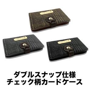 売切れごめん!【即出荷 メール便希望なら送料300円】3色 チェック柄 革のようなカードケース 20ポケット(名刺なら最大40枚収納可能)メンズ レディース 女性 名刺入れ カード入れ ポイン