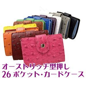 【即出荷 メール便希望なら送料無料】11色 オーストリッチ 型押し 革のような カードケース 26ポケット(名刺なら最大52枚収納可能)ダブルスナップ仕様 ユニセックス 女性 男性 名刺入 カー