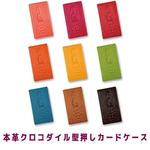 【即出荷 メール便希望なら全国送料300円】本革 9カラー 12枚カードが入る クロコダイルヘッド スリム 薄くてコンパクトなカードケース 薄いバッグにも収納可能な名刺入れ カラフルで女性