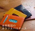 激安600円で本革の定期入れ、パスケースが買える!レザー仕様で使いやすい定期入れ、カード入れです革定期カードパスケース