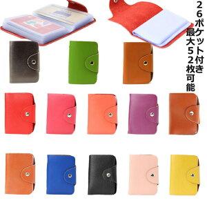 【即出荷 メール便希望で全国送料無料】牛革 20色 26枚収納 大容量 カードケース 皮 名刺ケース カードケー ポイントカード かわいい クレジットカード シンプルなデザインがかわいいカード