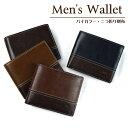 【即出荷 メール便希望なら全国送料無料 還元セール】4色 バイカラー 二つ折財布(小銭入れ無し) 薄型 ウォレット 大…
