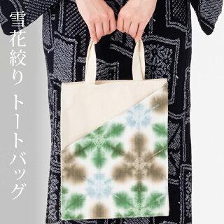 ◆オリジナルブランドつゆくさ◆雪花絞り×帆布のトートバッグ