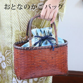 〔アウトレットSALE 13000〕浴衣 バッグ かご 巾着 本麻 近江麻 青海波 籠バッグ 夏 デイリーに使える 和洋兼用 つゆくさ 送料無料 高級 上質 涼しげ 涼しい ワンランク上