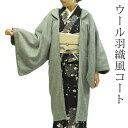 ウール素材の羽織コート 羽織風のおしゃれなカジュアルコート ツイード 羽織風 着物 コート グレー 赤 ベージュ 茶