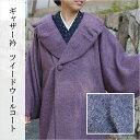 スーパーセール 着物 コート 冬用 ギャザー衿 紫 ツイード ウール ロング丈 着物コート 〔コート 半額〕〔着物 半額〕