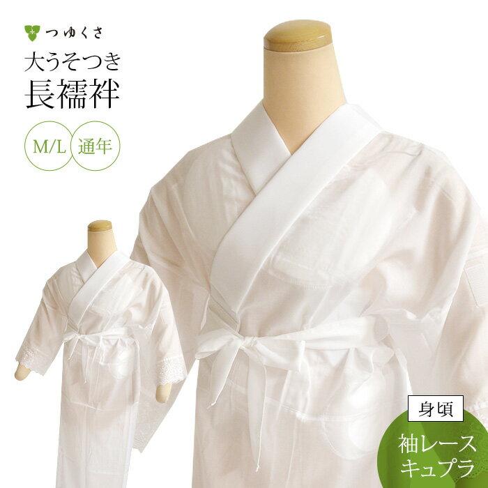 うそつき襦袢(うそつきスリップ) キュプラver. | スリップと長襦袢が合体した大うそつきスリップ。着物がかんたんに着られて、有松絞り 浴衣が着物風にも。【身頃・裾よけ:キュプラ100%/パット:綿100% 半衿:ポリエステル/補正パッド付き】