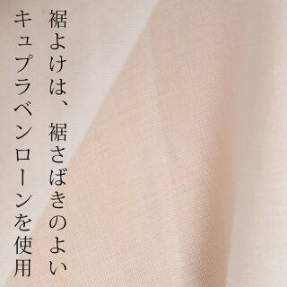 ◆オリジナルブランドつゆくさ◆大うそつきスリップ【特岡さらしの新・定番バージョン】