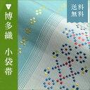 博多織 半幅帯(小袋帯) 西村織物 謹製 「趣悦」 博多帯 正絹 花織(グリーン) つゆくさ 送料無料